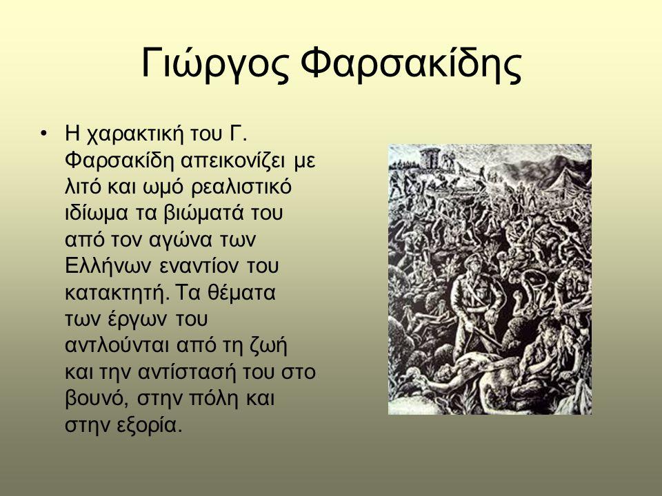 Γιώργος Φαρσακίδης •Η χαρακτική του Γ. Φαρσακίδη απεικονίζει με λιτό και ωμό ρεαλιστικό ιδίωμα τα βιώματά του από τον αγώνα των Ελλήνων εναντίον του κ