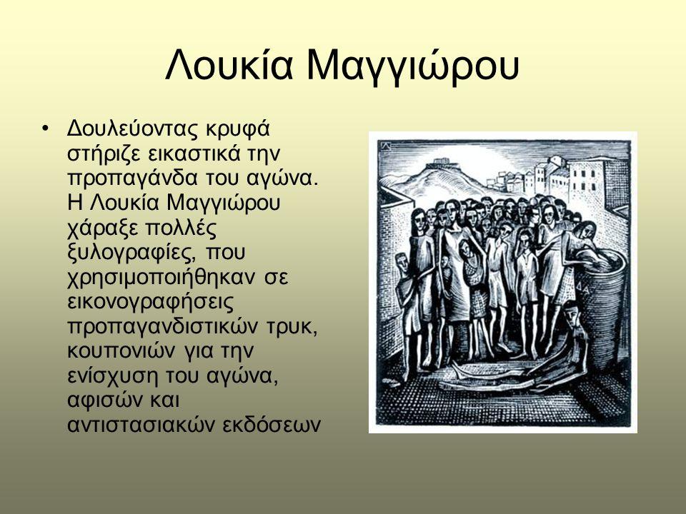 Λουκία Μαγγιώρου •Δουλεύοντας κρυφά στήριζε εικαστικά την προπαγάνδα του αγώνα. Η Λουκία Μαγγιώρου χάραξε πολλές ξυλογραφίες, που χρησιμοποιήθηκαν σε