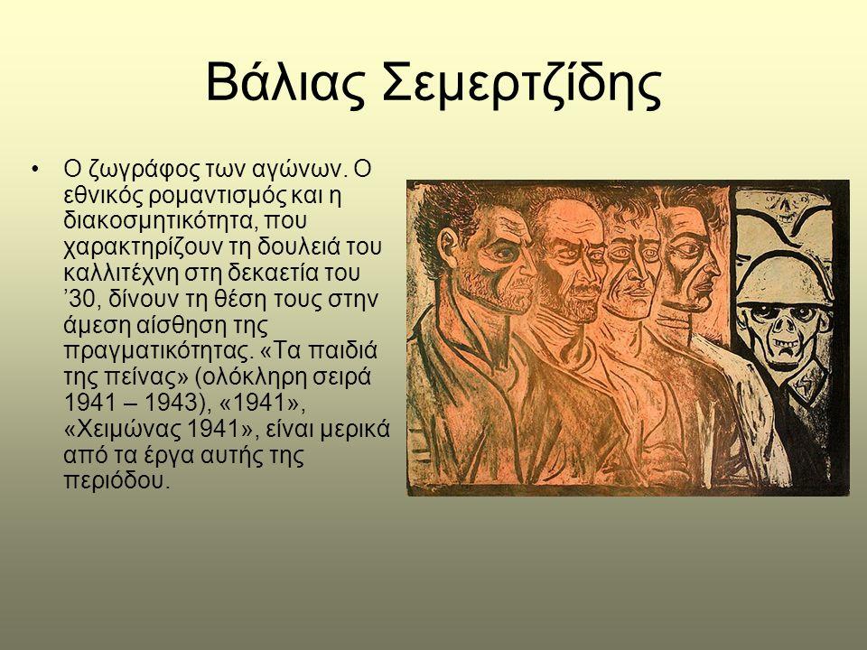 Βάλιας Σεμερτζίδης •Ο ζωγράφος των αγώνων. Ο εθνικός ρομαντισμός και η διακοσμητικότητα, που χαρακτηρίζουν τη δουλειά του καλλιτέχνη στη δεκαετία του