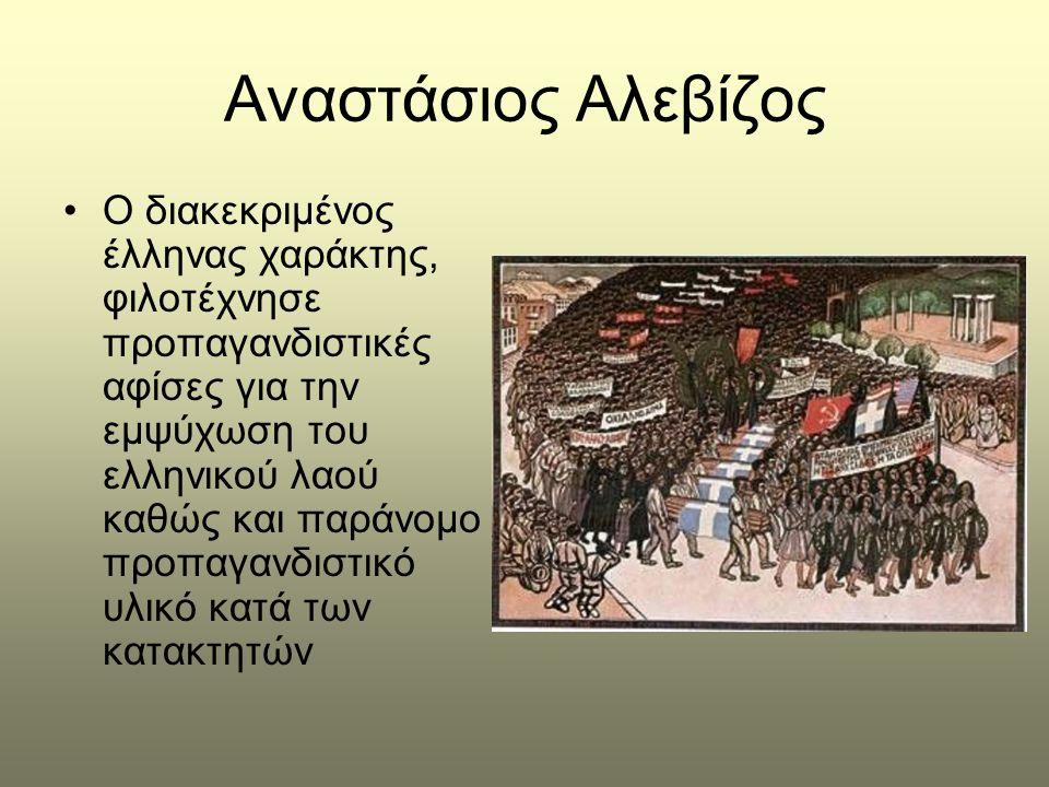 Αναστάσιος Αλεβίζος •Ο διακεκριμένος έλληνας χαράκτης, φιλοτέχνησε προπαγανδιστικές αφίσες για την εμψύχωση του ελληνικού λαού καθώς και παράνομο προπ