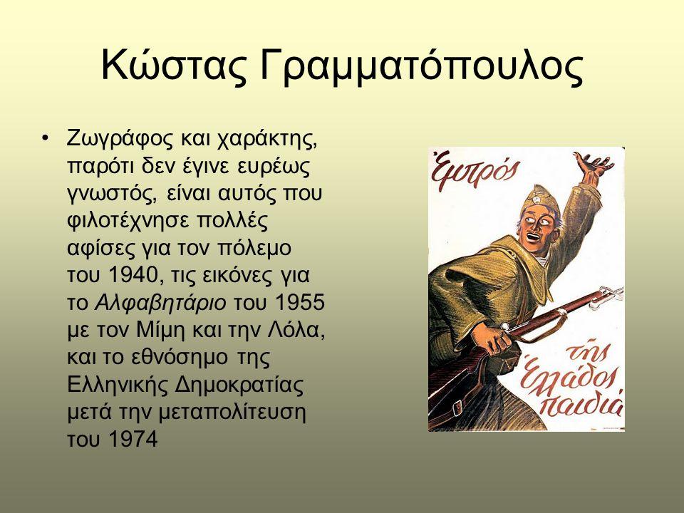 Κώστας Γραμματόπουλος •Ζωγράφος και χαράκτης, παρότι δεν έγινε ευρέως γνωστός, είναι αυτός που φιλοτέχνησε πολλές αφίσες για τον πόλεμο του 1940, τις