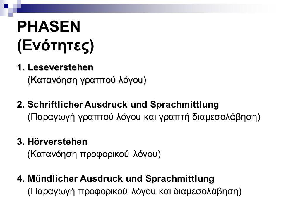 PHASEN (Ενότητες) 1.Leseverstehen (Κατανόηση γραπτού λόγου) 2.Schriftlicher Ausdruck und Sprachmittlung (Παραγωγή γραπτού λόγου και γραπτή διαμεσολάβηση) 3.Hörverstehen (Κατανόηση προφορικού λόγου) 4.Mündlicher Ausdruck und Sprachmittlung (Παραγωγή προφορικού λόγου και διαμεσολάβηση)