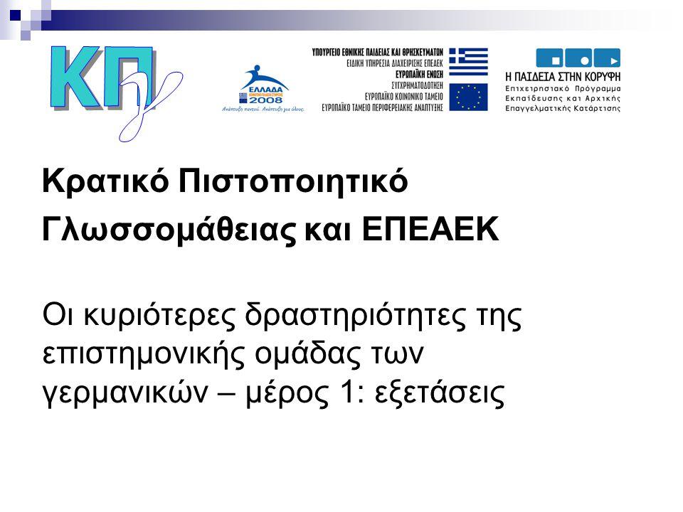 Φορείς του ΕΠΕΑΕΚ για το ΚΠΓ (Γερμανικά)  Υπουργείο Παιδείας  Πανεπιστήμιο Αθηνών  Πανεπιστήμιο Θεσσαλονίκης Σε συνεργασία με άλλους επιστήμονες, επιστημονικούς και διοικητικούς φορείς.