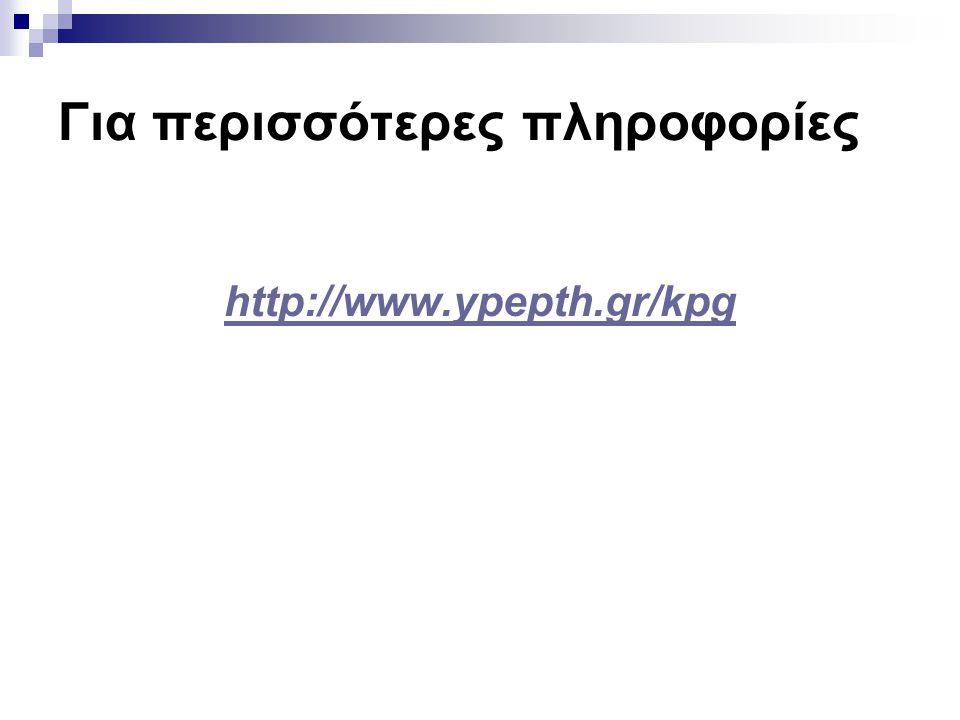 Για περισσότερες πληροφορίες http://www.ypepth.gr/kpg