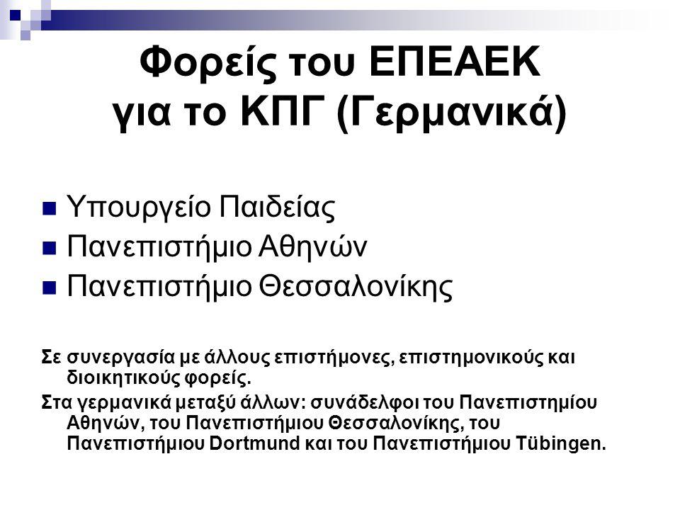 Φορείς του ΕΠΕΑΕΚ για το ΚΠΓ (Γερμανικά)  Υπουργείο Παιδείας  Πανεπιστήμιο Αθηνών  Πανεπιστήμιο Θεσσαλονίκης Σε συνεργασία με άλλους επιστήμονες, ε