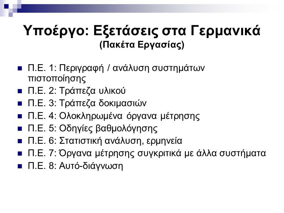 Υποέργο: Εξετάσεις στα Γερμανικά (Πακέτα Εργασίας)  Π.Ε. 1: Περιγραφή / ανάλυση συστημάτων πιστοποίησης  Π.Ε. 2: Τράπεζα υλικού  Π.Ε. 3: Τράπεζα δο
