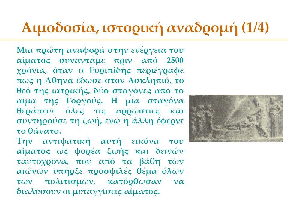 Αιμοδοσία, ιστορική αναδρομή (1/4) Μια πρώτη αναφορά στην ενέργεια του αίματος συναντάμε πριν από 2500 χρόνια, όταν ο Ευριπίδης περιέγραφε πως η Αθηνά έδωσε στον Ασκληπιό, το θεό της ιατρικής, δύο σταγόνες από το αίμα της Γοργούς.