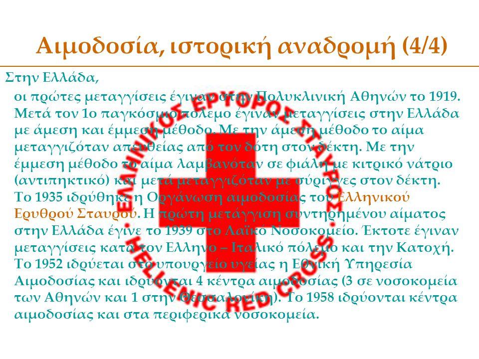 οι πρώτες μεταγγίσεις έγιναν στην Πολυκλινική Αθηνών το 1919. Μετά τον 1ο παγκόσμιο πόλεμο έγιναν μεταγγίσεις στην Ελλάδα με άμεση και έμμεση μέθοδο.