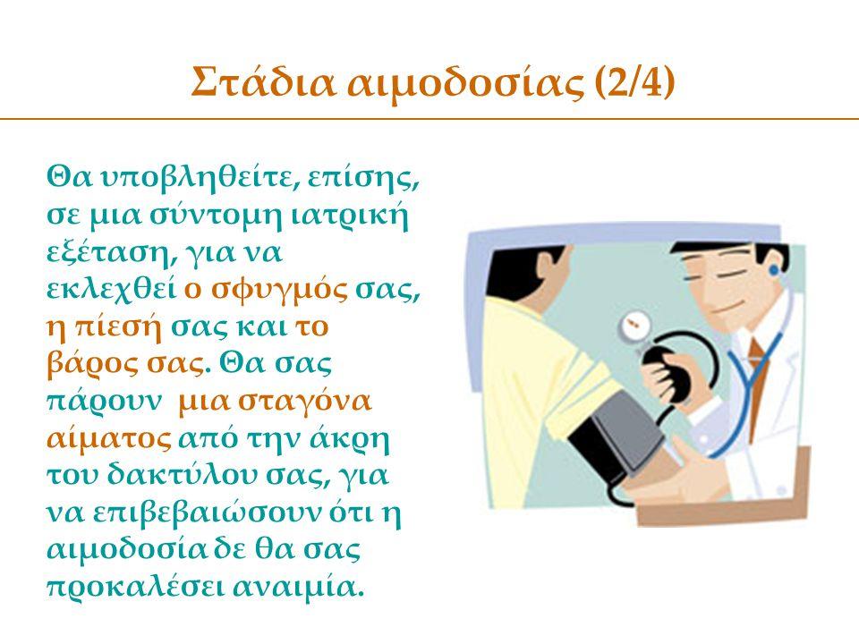 Θα υποβληθείτε, επίσης, σε μια σύντομη ιατρική εξέταση, για να εκλεχθεί ο σφυγμός σας, η πίεσή σας και το βάρος σας.