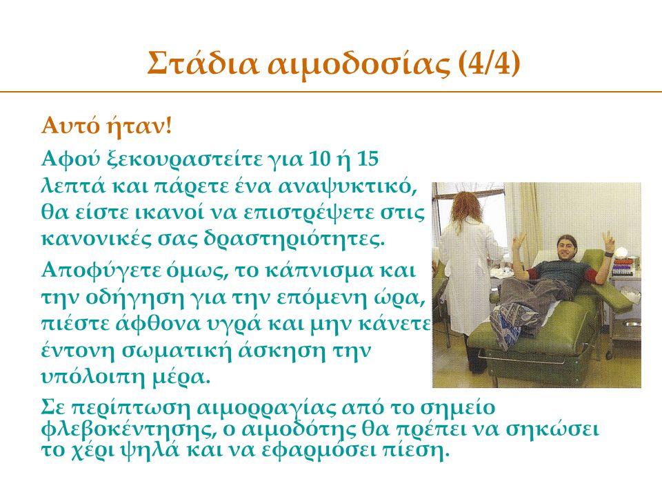 Στάδια αιμοδοσίας (4/4) Αυτό ήταν! Αφού ξεκουραστείτε για 10 ή 15 λεπτά και πάρετε ένα αναψυκτικό, θα είστε ικανοί να επιστρέψετε στις κανονικές σας δ