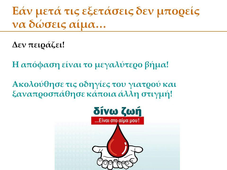 Εάν μετά τις εξετάσεις δεν μπορείς να δώσεις αίμα… Δεν πειράζει! Η απόφαση είναι το μεγαλύτερο βήμα! Ακολούθησε τις οδηγίες του γιατρού και ξαναπροσπά