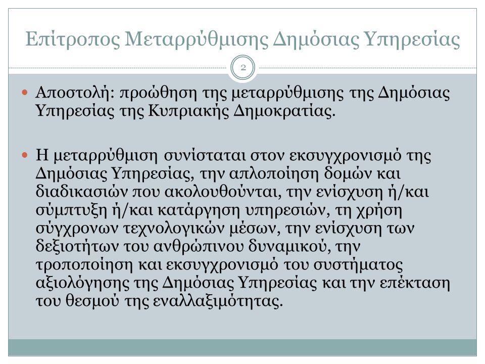 Επίτροπος Μεταρρύθμισης Δημόσιας Υπηρεσίας 2  Αποστολή: προώθηση της μεταρρύθμισης της Δημόσιας Υπηρεσίας της Κυπριακής Δημοκρατίας.