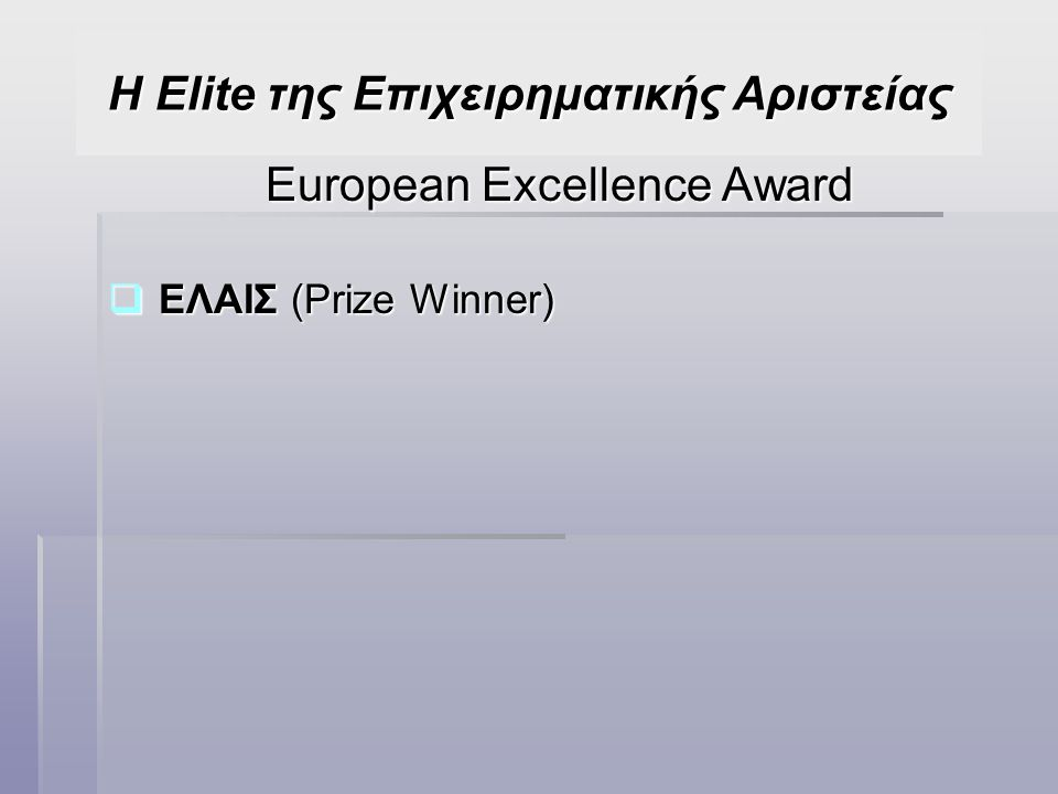 European Excellence Award  ΕΛΑΙΣ (Prize Winner) Η Elite της Επιχειρηματικής Αριστείας