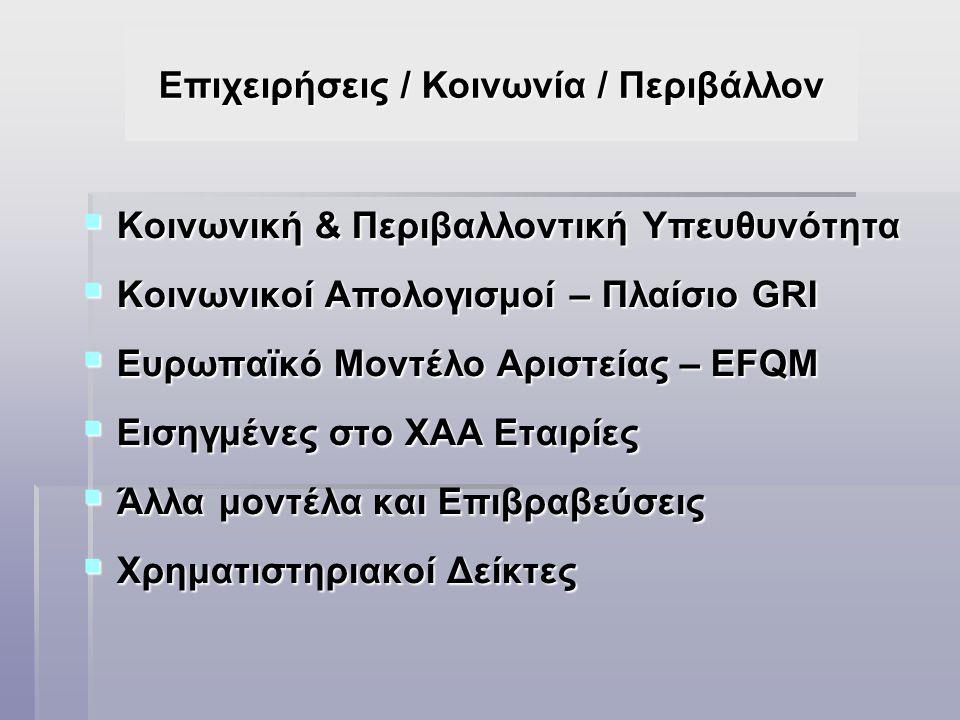 Επιχειρήσεις / Κοινωνία / Περιβάλλον  Κοινωνική & Περιβαλλοντική Υπευθυνότητα  Κοινωνικοί Απολογισμοί – Πλαίσιο GRI  Ευρωπαϊκό Μοντέλο Αριστείας –