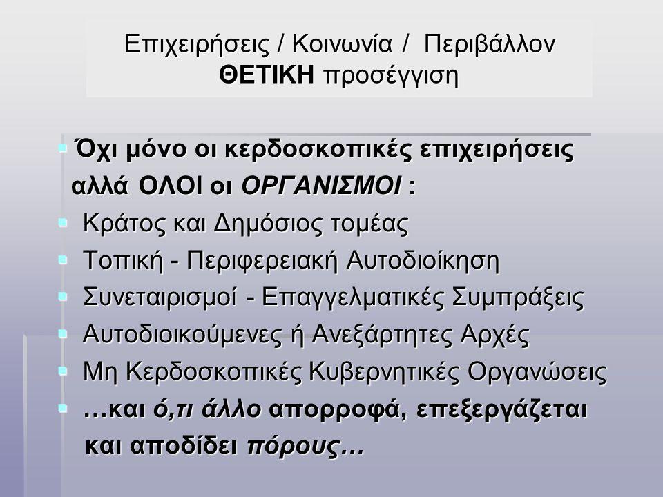 Commited for Excellence in Europe (8 από 80)  EFG-Eurobank (Δ/νση Σχέσεων με Πελάτες)  Info- Quest  Εθνική Ασφαλιστική  ΕΛΙΝΟΙΛ  ΚΟΡΡΕΣ  ΟΤΕ (Γενική Δ/νση Περιφερειών)  Τράπεζα Πειραιώς (Διευθύνσεις: Winbank, Εκπαίδευσης & Ανάπτυξης, Πληροφορικής, Marketing, Νομικών Εργασιών Διοίκησης, Πληροφορικής)  ΑΚΤΩΡ ΑΤΕ Η Elite της Επιχειρηματικής Αριστείας