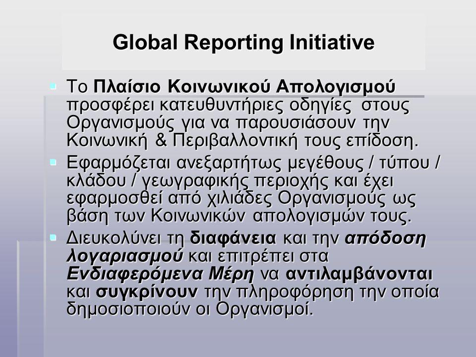  Το Πλαίσιο Κοινωνικού Απολογισμού προσφέρει κατευθυντήριες οδηγίες στους Οργανισμούς για να παρουσιάσουν την Κοινωνική & Περιβαλλοντική τους επίδοση