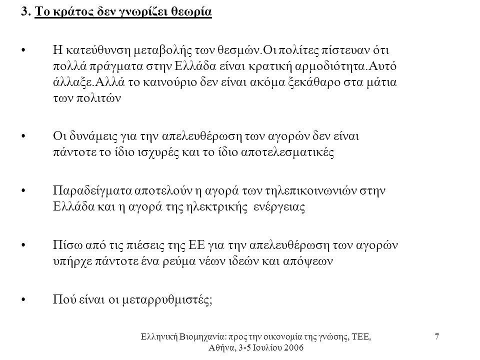 Ελληνική Βιομηχανία: προς την οικονομία της γνώσης, ΤΕΕ, Αθήνα, 3-5 Ιουλίου 2006 7 3. Το κράτος δεν γνωρίζει θεωρία •Η κατεύθυνση μεταβολής των θεσμών