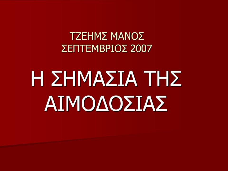 ΤΖΕΗΜΣ ΜΑΝΟΣ ΣΕΠΤΕΜΒΡΙΟΣ 2007 H ΣΗΜΑΣΙΑ ΤΗΣ ΑΙΜΟΔΟΣΙΑΣ
