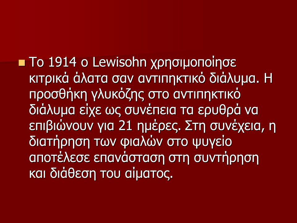  To 1914 o Lewisohn χρησιμοποίησε κιτρικά άλατα σαν αντιπηκτικό διάλυμα. Η προσθήκη γλυκόζης στο αντιπηκτικό διάλυμα είχε ως συνέπεια τα ερυθρά να επ
