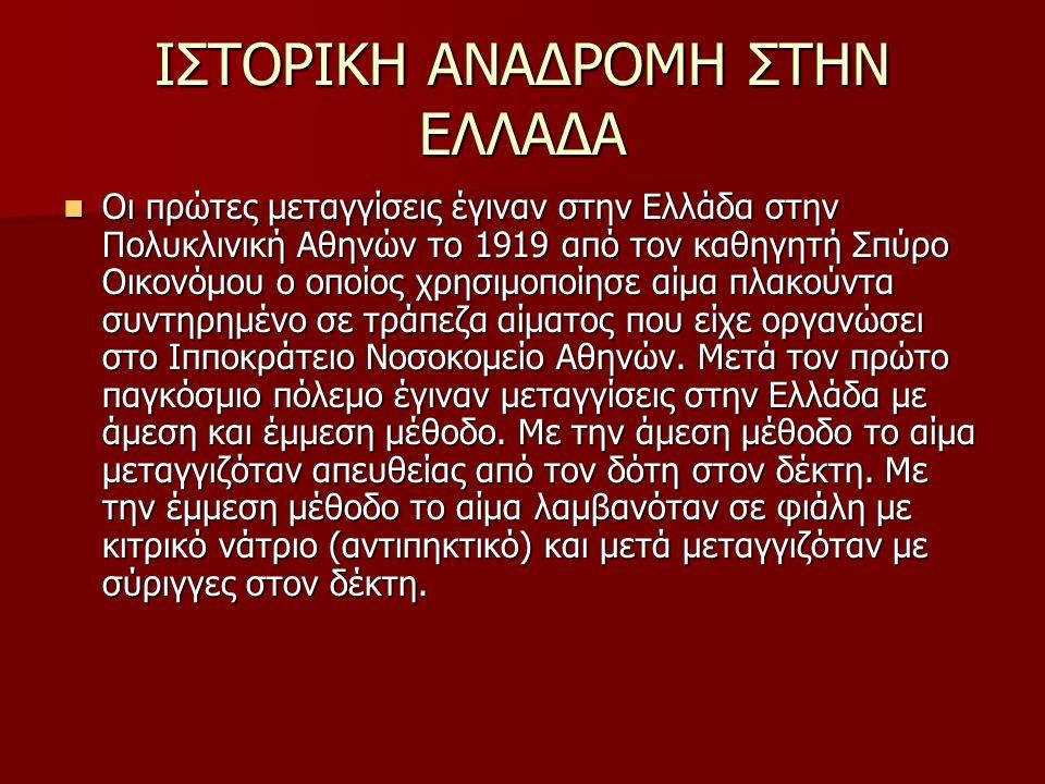 ΙΣΤΟΡΙΚΗ ΑΝΑΔΡΟΜΗ ΣΤΗΝ ΕΛΛΑΔΑ  Οι πρώτες μεταγγίσεις έγιναν στην Ελλάδα στην Πολυκλινική Αθηνών το 1919 από τον καθηγητή Σπύρο Οικονόμου ο οποίος χρη