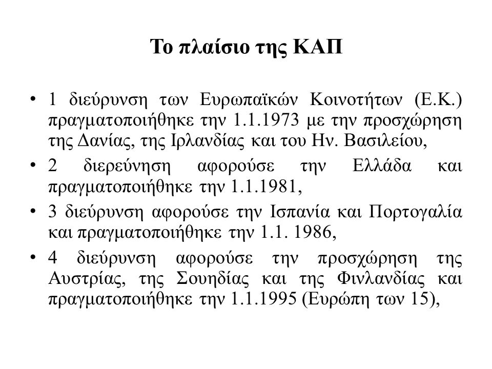 Το πλαίσιο της ΚΑΠ • 1 διεύρυνση των Ευρωπαϊκών Κοινοτήτων (Ε.Κ.) πραγματοποιήθηκε την 1.1.1973 με την προσχώρηση της Δανίας, της Ιρλανδίας και του Ην