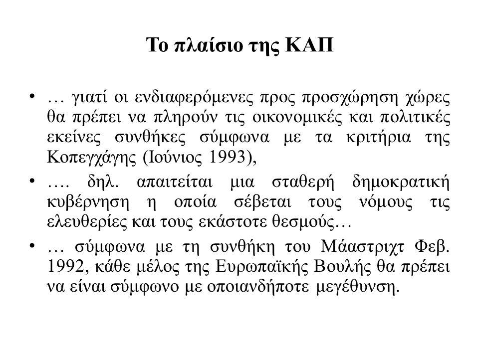 Το πλαίσιο της ΚΑΠ • Το ενδιαφέρον της Ελλάδας να συνδεθεί κατά κάποιο τρόπο με την Ευρωπαϊκή Οικονομική Κοινότητα εκδηλώθηκε στα μέσα του 1959… • Το 1960 άρχισαν οι διαπραγματεύσεις που αποσκοπούσαν στην σταδιακή υπαγωγή της Ελλάδας στο καθεστώς της τελωνειακής ένωσης… • …το 1960 καθιερώθηκε το καθεστώς «σύνδεσης» (association) προς ενίσχυση της ελληνικής οικονομίας, ώστε ύστερα από 20 χρόνια να υπάρξει η αναγκαία προσέγγιση για να γίνει η Ελλάδα πλήρες μέλος της ΕΟΚ.