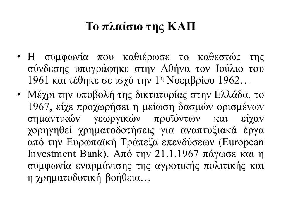 Το πλαίσιο της ΚΑΠ • Η συμφωνία που καθιέρωσε το καθεστώς της σύνδεσης υπογράφηκε στην Αθήνα τον Ιούλιο του 1961 και τέθηκε σε ισχύ την 1 η Νοεμβρίου
