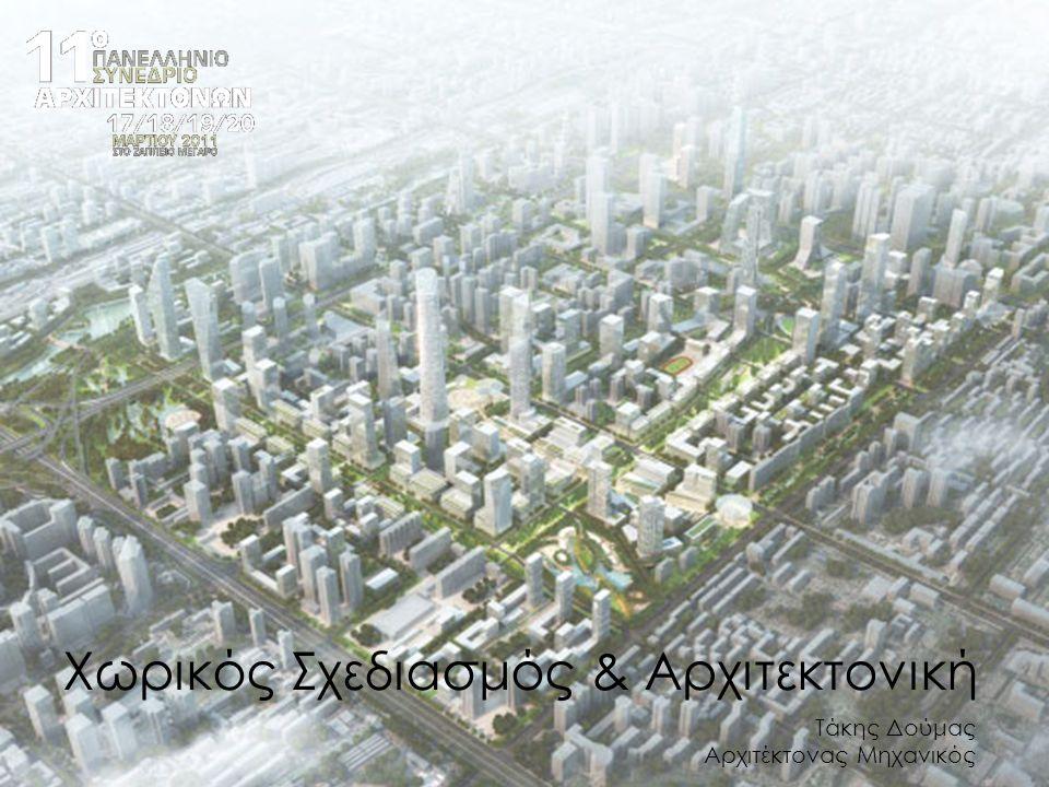 Χωρικός Σχεδιασμός & Αρχιτεκτονική Τάκης Δούμας Αρχιτέκτονας Μηχανικός