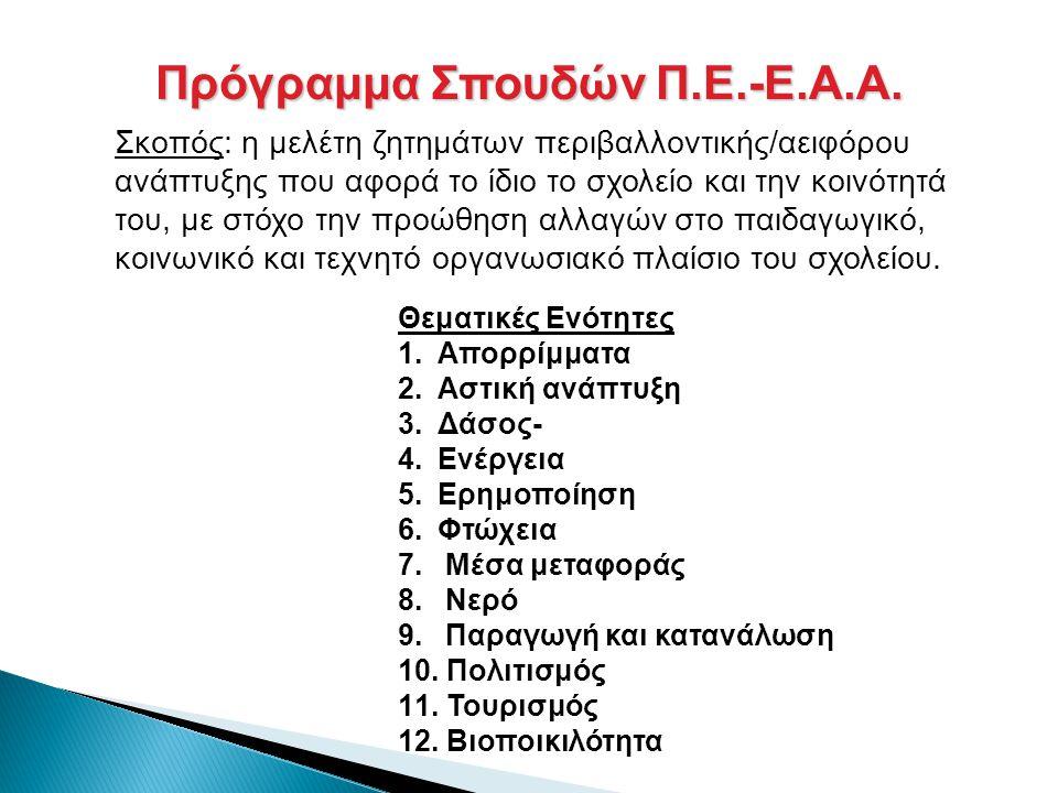 Πρόγραμμα Σπουδών Π.Ε.-Ε.Α.Α.