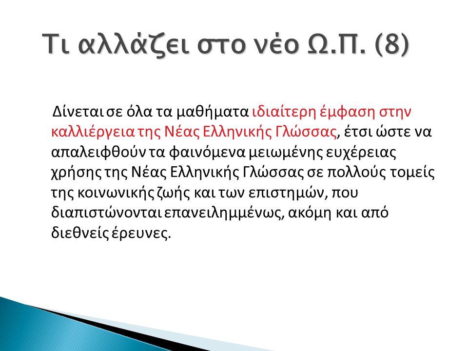 Δίνεται σε όλα τα μαθήματα ιδιαίτερη έμφαση στην καλλιέργεια της Νέας Ελληνικής Γλώσσας, έτσι ώστε να απαλειφθούν τα φαινόμενα μειωμένης ευχέρειας χρήσης της Νέας Ελληνικής Γλώσσας σε πολλούς τομείς της κοινωνικής ζωής και των επιστημών, που διαπιστώνονται επανειλημμένως, ακόμη και από διεθνείς έρευνες.