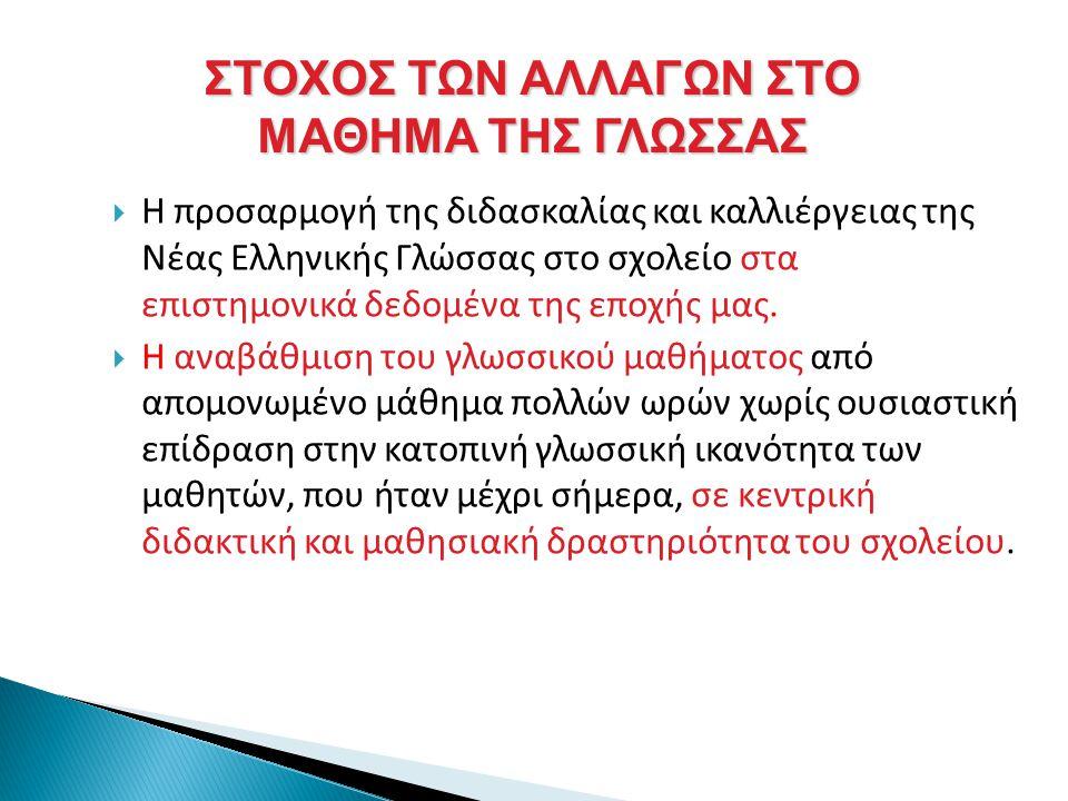  Η προσαρμογή της διδασκαλίας και καλλιέργειας της Νέας Ελληνικής Γλώσσας στο σχολείο στα επιστημονικά δεδομένα της εποχής μας.