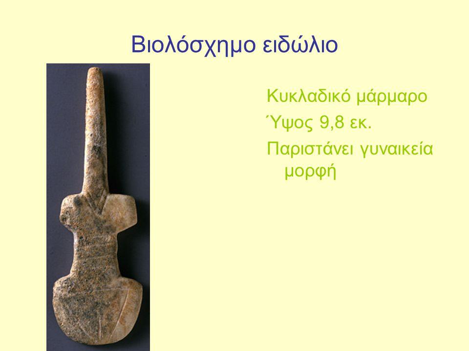 Βιολόσχημο ειδώλιο Κυκλαδικό μάρμαρο Ύψος 9,8 εκ. Παριστάνει γυναικεία μορφή