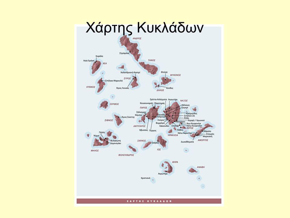 Χάρτης Κυκλάδων