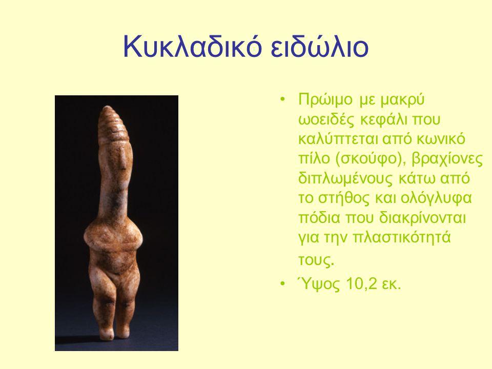 Κυκλαδικό ειδώλιο •Πρώιμο με μακρύ ωοειδές κεφάλι που καλύπτεται από κωνικό πίλο (σκούφο), βραχίονες διπλωμένους κάτω από το στήθος και ολόγλυφα πόδια