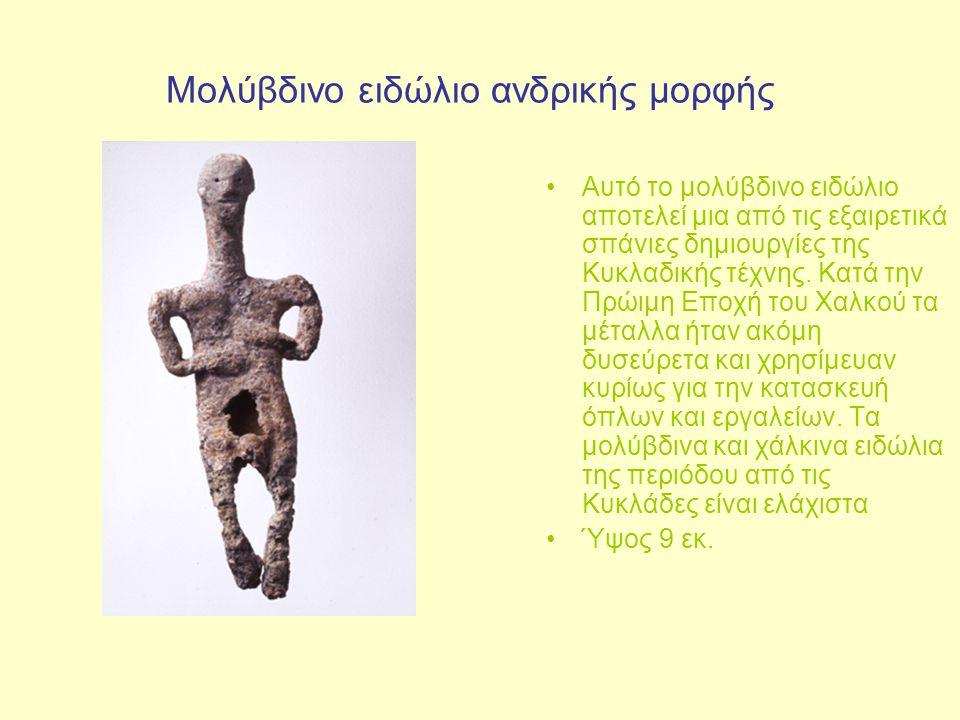 Μολύβδινο ειδώλιο ανδρικής μορφής •Αυτό το μολύβδινο ειδώλιο αποτελεί μια από τις εξαιρετικά σπάνιες δημιουργίες της Κυκλαδικής τέχνης. Κατά την Πρώιμ