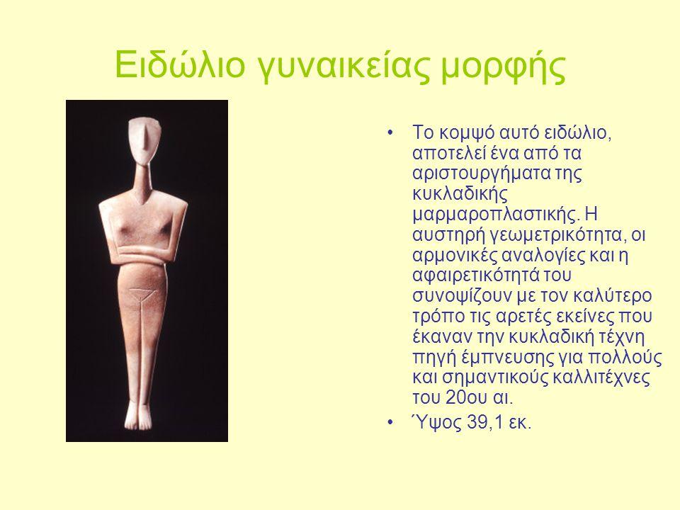 Ειδώλιο γυναικείας μορφής •Το κομψό αυτό ειδώλιο, αποτελεί ένα από τα αριστουργήματα της κυκλαδικής μαρμαροπλαστικής. Η αυστηρή γεωμετρικότητα, οι αρμ