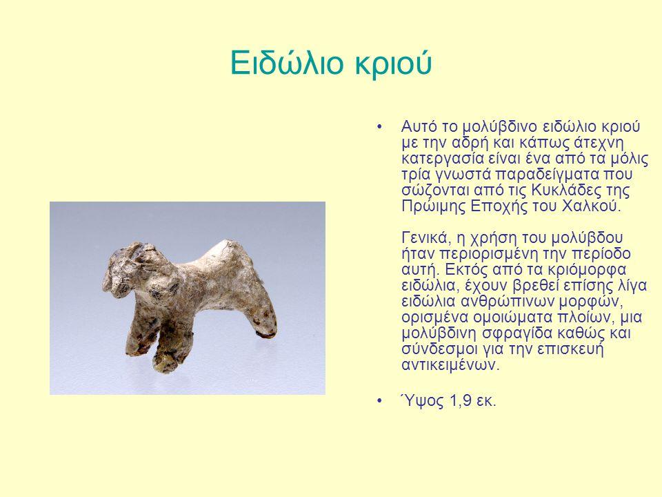 Ειδώλιο κριού •Αυτό το μολύβδινο ειδώλιο κριού με την αδρή και κάπως άτεχνη κατεργασία είναι ένα από τα μόλις τρία γνωστά παραδείγματα που σώζονται απ