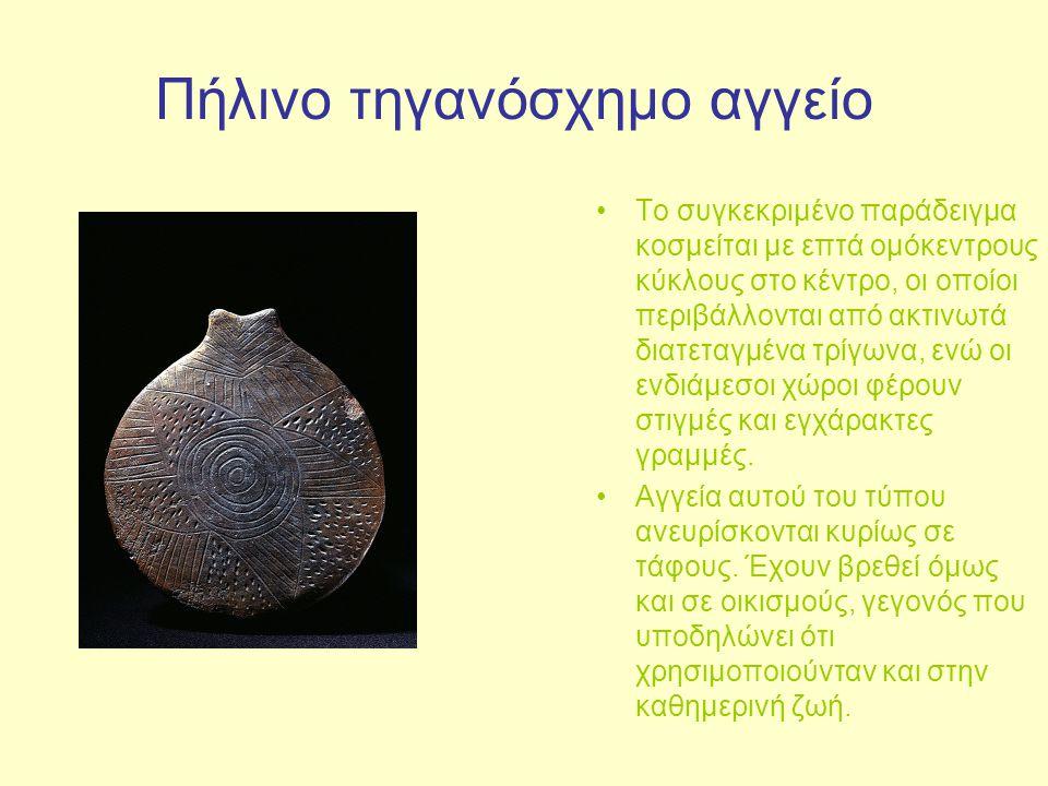 Πήλινο τηγανόσχημο αγγείο •Το συγκεκριμένο παράδειγμα κοσμείται με επτά ομόκεντρους κύκλους στο κέντρο, οι οποίοι περιβάλλονται από ακτινωτά διατεταγμ