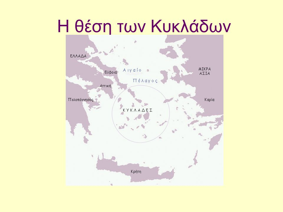 Αιτίες ανάπτυξης κυκλαδικού πολιτισμού •Το ήπιο κλίμα •Η θέση των νησιών.