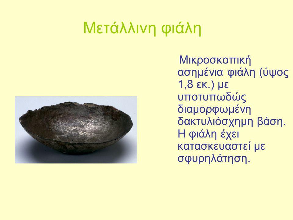 Μετάλλινη φιάλη Μικροσκοπική ασημένια φιάλη (ύψος 1,8 εκ.) με υποτυπωδώς διαμορφωμένη δακτυλιόσχημη βάση. Η φιάλη έχει κατασκευαστεί με σφυρηλάτηση.