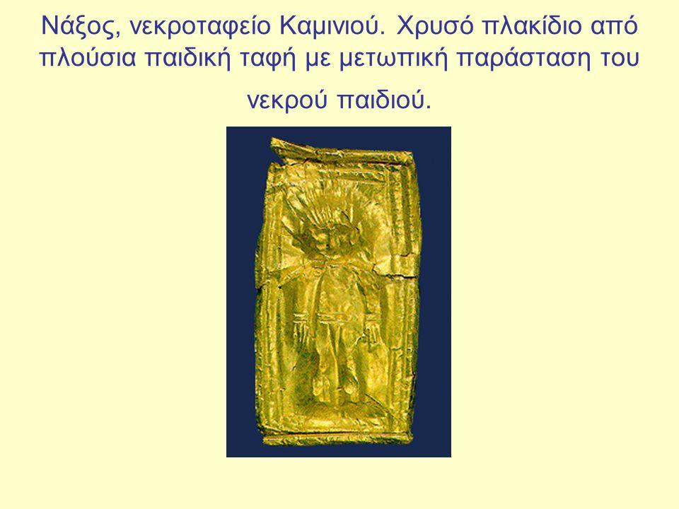Νάξος, νεκροταφείο Καμινιού. Χρυσό πλακίδιο από πλούσια παιδική ταφή με μετωπική παράσταση του νεκρού παιδιού.
