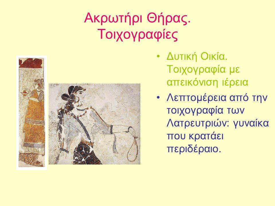 Ακρωτήρι Θήρας. Τοιχογραφίες •Δυτική Οικία. Τοιχογραφία με απεικόνιση ιέρεια •Λεπτομέρεια από την τοιχογραφία των Λατρευτριών: γυναίκα που κρατάει περ