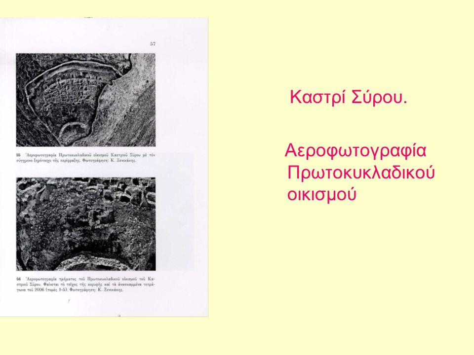 Καστρί Σύρου. Αεροφωτογραφία Πρωτοκυκλαδικού οικισμού