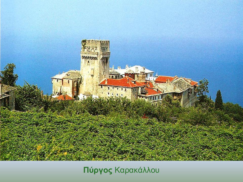 Πύργος Καρακάλλου