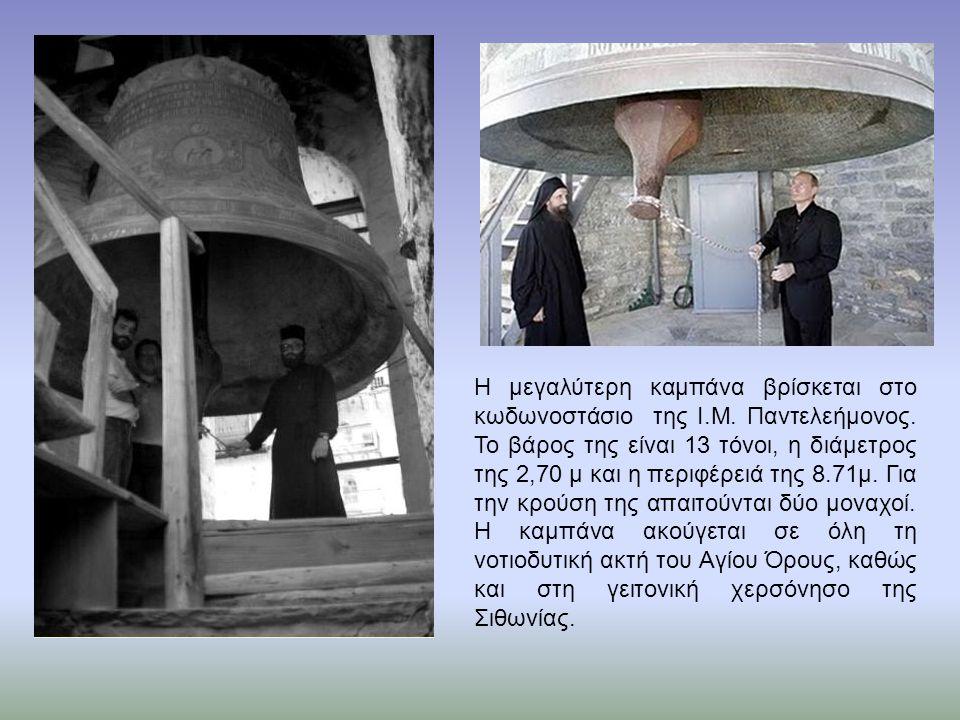 Η μεγαλύτερη καμπάνα βρίσκεται στο κωδωνοστάσιο της Ι.Μ. Παντελεήμονος. Το βάρος της είναι 13 τόνοι, η διάμετρος της 2,70 μ και η περιφέρειά της 8.71μ