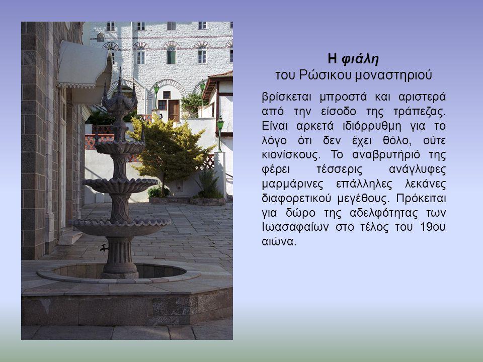Η φιάλη του Ρώσικου μοναστηριού βρίσκεται μπροστά και αριστερά από την είσοδο της τράπεζας. Είναι αρκετά ιδιόρρυθμη για το λόγο ότι δεν έχει θόλο, ούτ