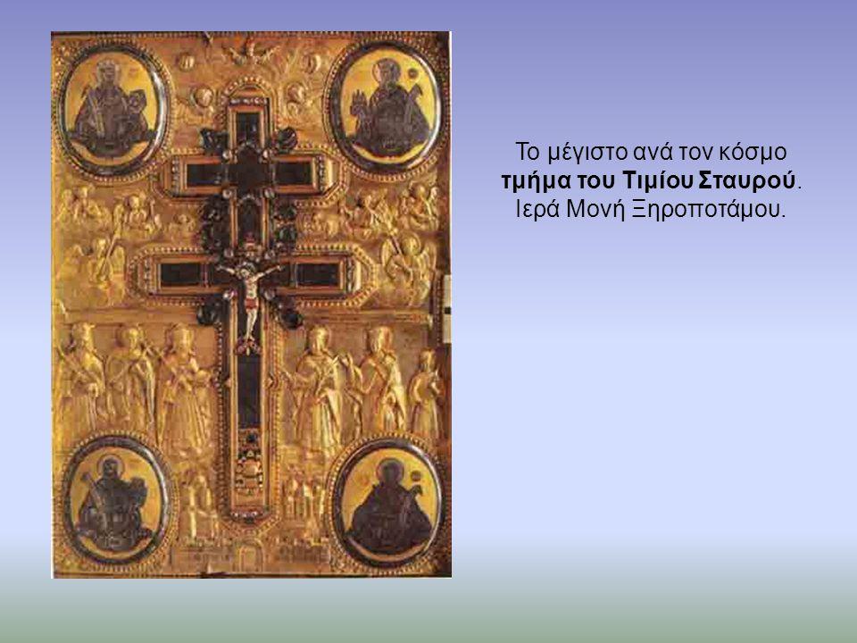 Το μέγιστο ανά τον κόσμο τμήμα του Τιμίου Σταυρού. Ιερά Μονή Ξηροποτάμου.
