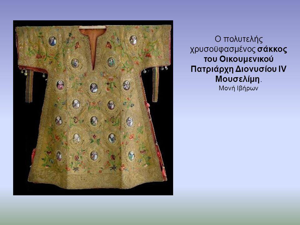 Ο πολυτελής χρυσοϋφασμένος σάκκος του Οικουμενικού Πατριάρχη Διονυσίου ΙV Μουσελίμη. Μονή Ιβήρων