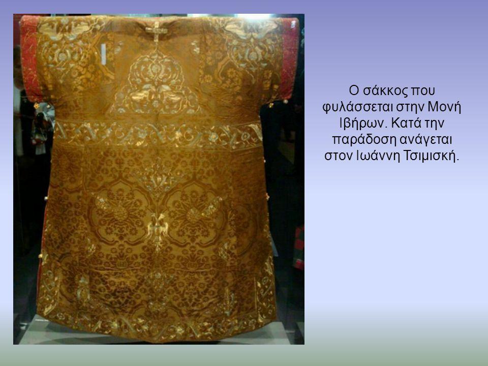 Ο σάκκος που φυλάσσεται στην Μονή Ιβήρων. Κατά την παράδοση ανάγεται στον Ιωάννη Τσιμισκή.