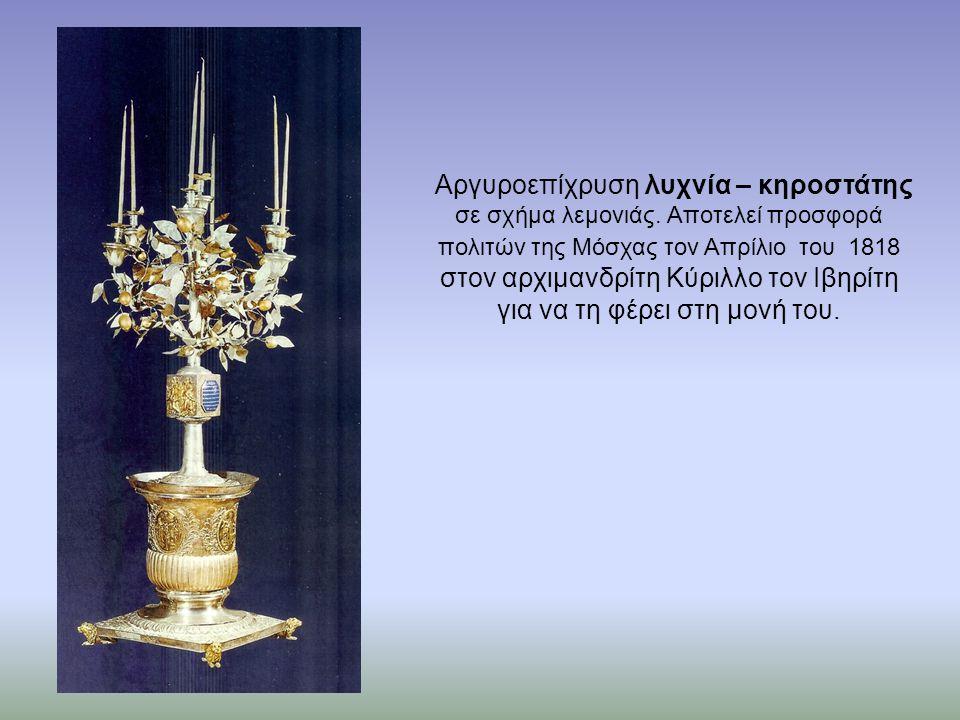 Αργυροεπίχρυση λυχνία – κηροστάτης σε σχήμα λεμονιάς. Αποτελεί προσφορά πολιτών της Μόσχας τον Απρίλιο του 1818 στον αρχιμανδρίτη Κύριλλο τον Ιβηρίτη